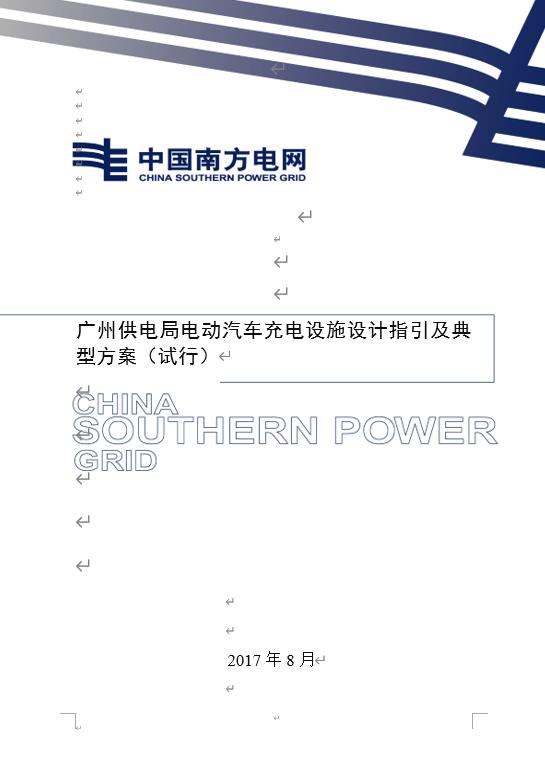 【附件】广州供电局电动汽车充电设施设计指引及典型方案(试行).docx